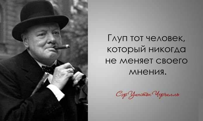 Мудрые и проницательные цитаты Уинстона Черчилля