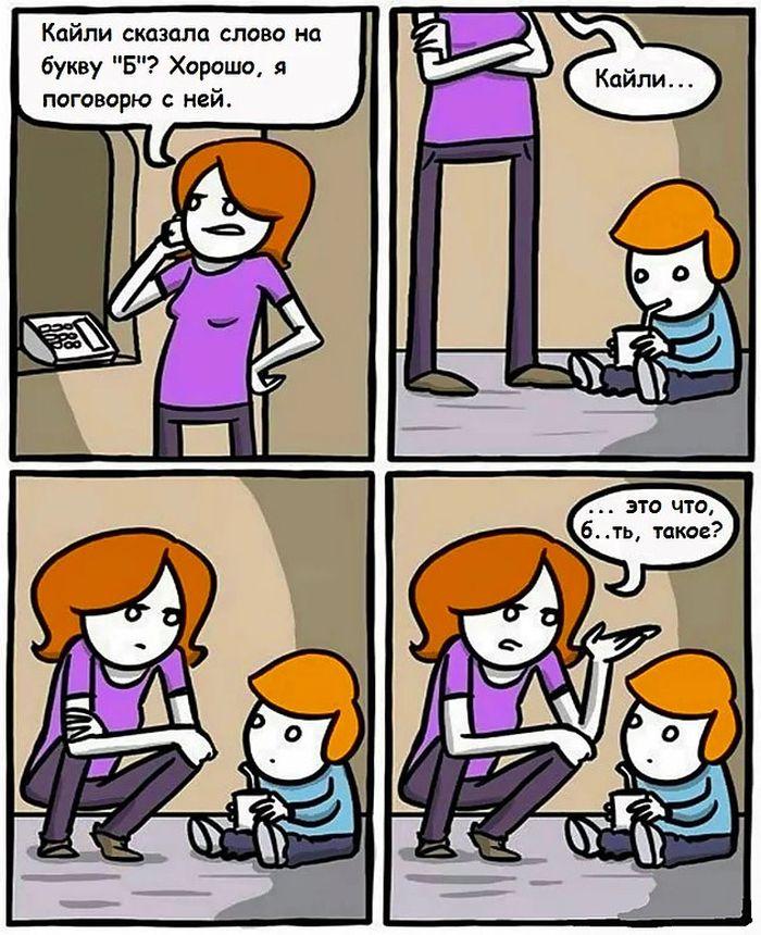 10 предельно честных и смешных комиксов о родительстве