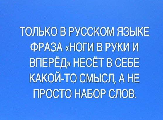 10 русских выражений, которые сводят с ума иностранцев!