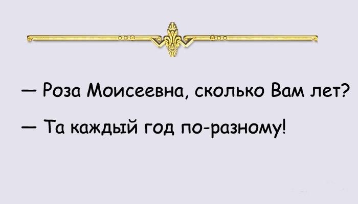 Одесские шуточки о насущном