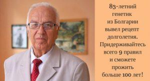 Профессор из Болгарии рассказал о старении, похудении, ядах в пище и о многом другом...