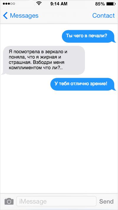 20 убойных СМС от веселых людей!