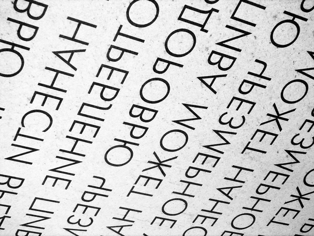Предлагаем шпаргалку как грамотно произносить и правильно писать слова русского языка