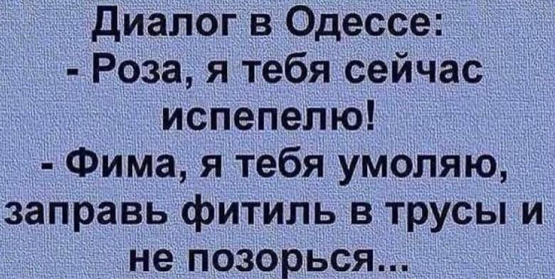 """""""— Арон Маркович, Ви не посоветуете, который сейчас час?"""". Рафинированный одесский юмор"""