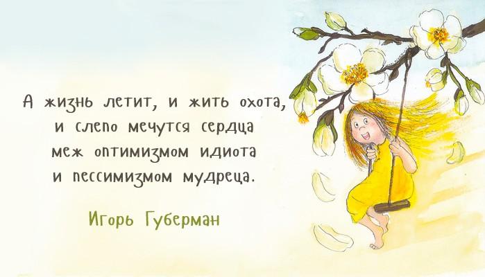 """Искрометные """"гарики"""" Игоря Губермана"""