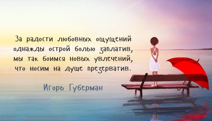 Искрометные «гарики» Игоря Губермана