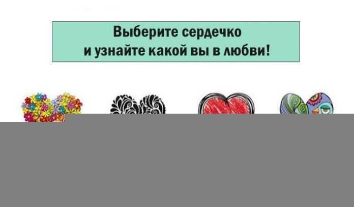 Тест: выбери свое сердечко и узнай, каков ты в любви