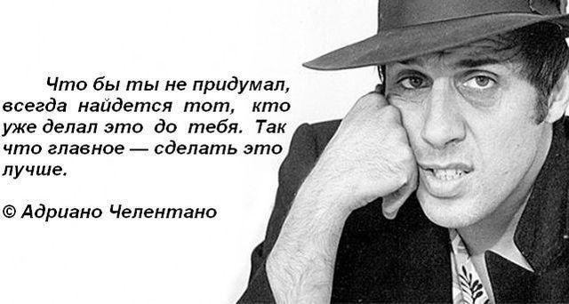 Остроумные цитаты Андриано Челентано
