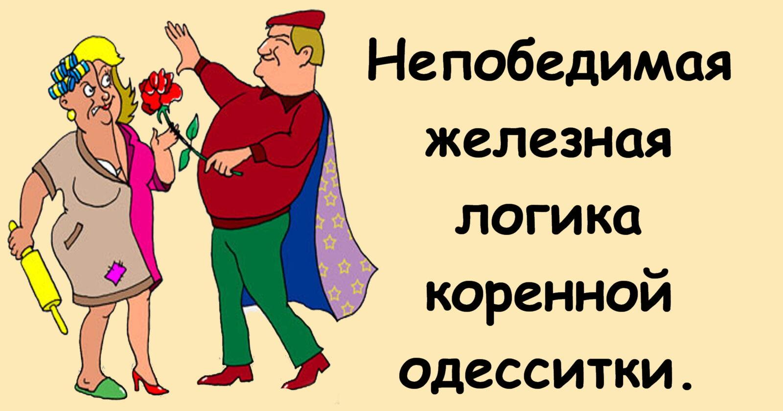 Мы снова в Одессе, улыбнитесь
