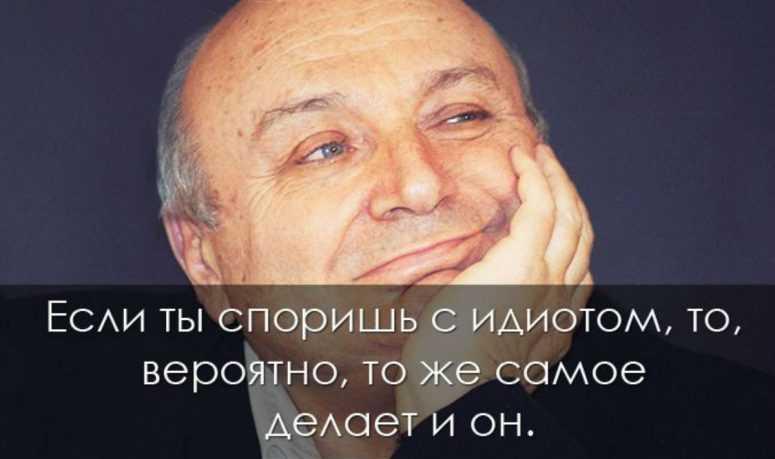 Глупость против ума: о вечном от острослова Жванецкого. Актуально во все времена