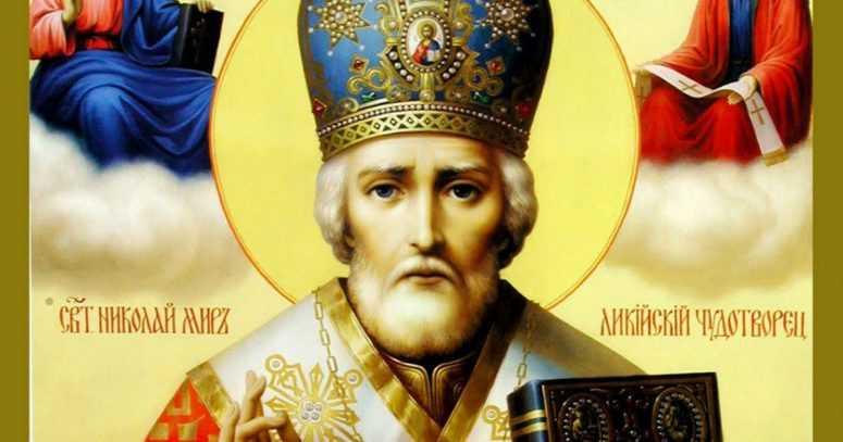 Очень мощная молитва Николаю Чудотворцу, исполняющая ваши желания