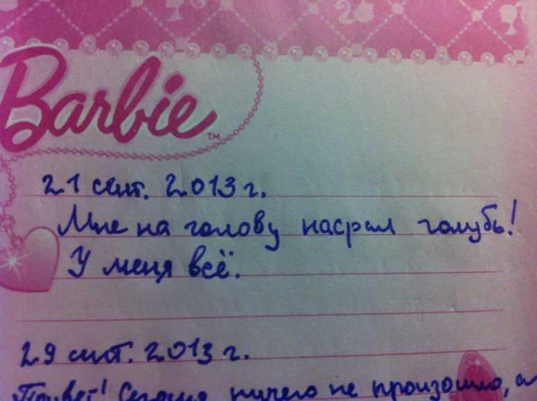 20 Записей из детских дневников, которые заставят плакать от смеха