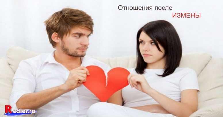 Восстановление отношений после измены