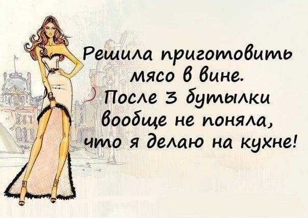 Короткие женские шутки