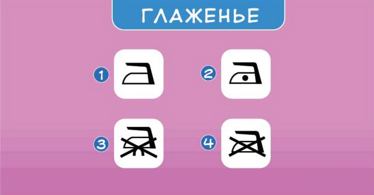 Что обозначают символы на этикетках одежды