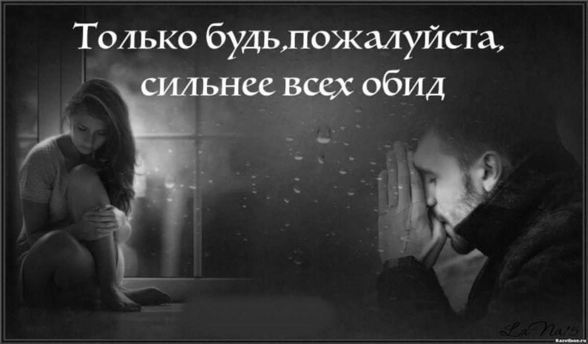 «Только будь, пожалуйста, сильнее всех обид» —очень сильное стихотворение, которое заряжает на жизнь!