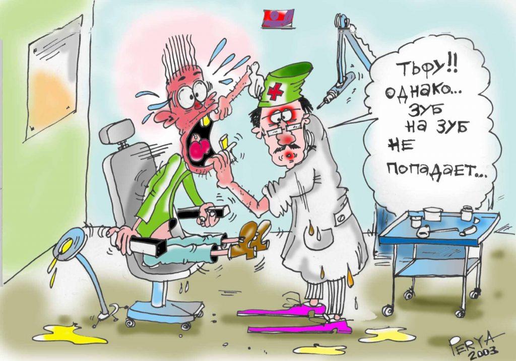 прикол к 1 апреля картинки стоматологу миллионов человек