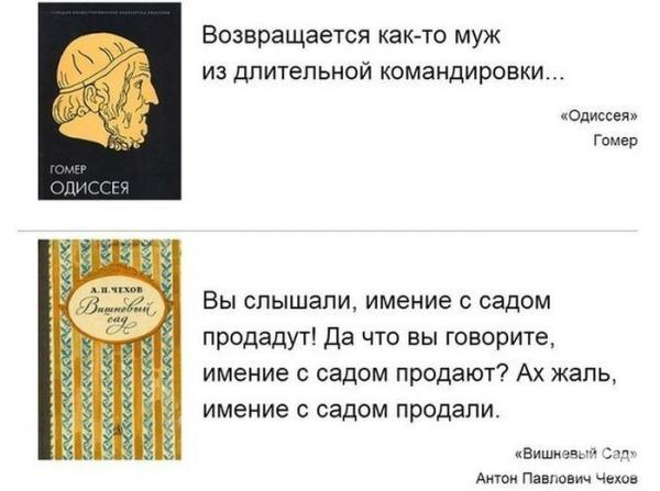 Самое краткое содержание 14 всемирно известных литературных произведений