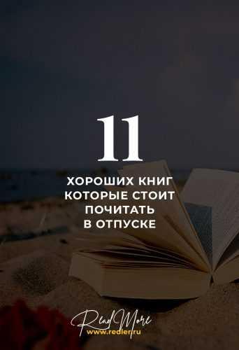 Не знаете, что почитать в отпуске? Список из одиннадцати хороших книг