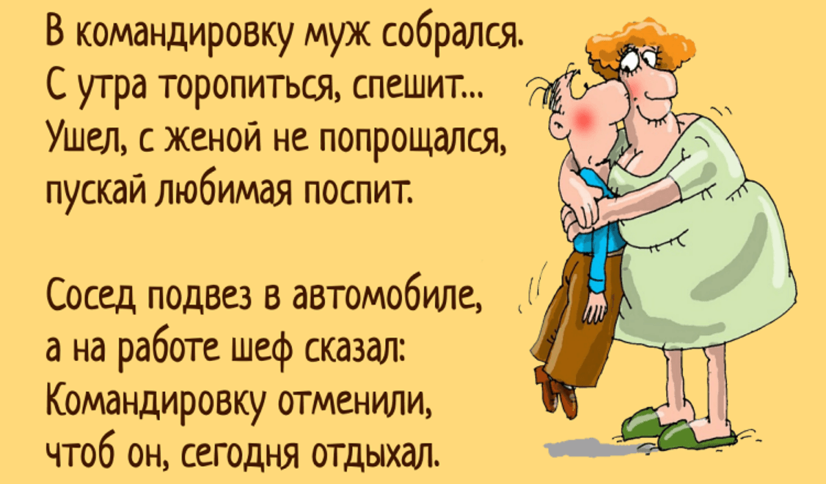 Прикольные стихи про мужа в картинках, благодарственная спасибо